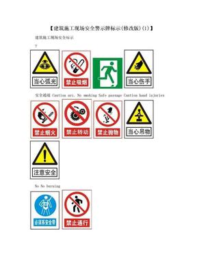 【建筑施工现场安全警示牌标示(修改版)(1)】.doc