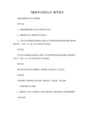 教学设计                           文档 (4).doc