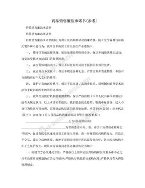 药品销售廉洁承诺书(参考).doc