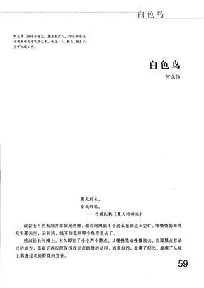 白色鸟  何立伟.pdf