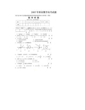 2007年职高数学高考试题.doc