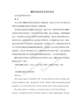 翻转式钻床夹具设计论文.doc
