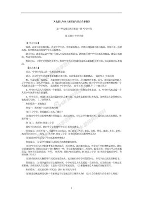 人教版七年级上册道德与法治全册教案.doc