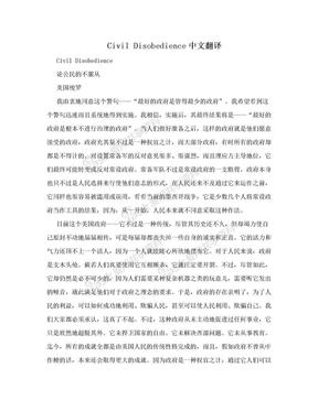 Civil Disobedience中文翻译.doc