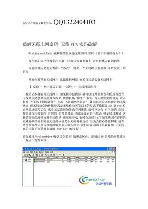 破解无线上网密码_无线WPA密码.doc