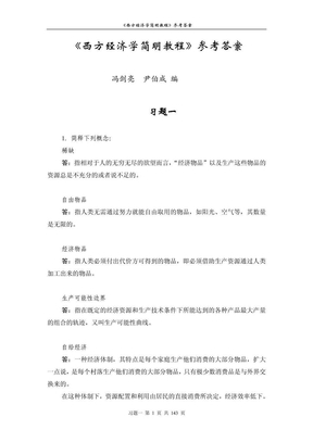 西方经济学简明教程第七版习题答案.pdf