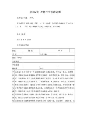 暑期社会实践证明模板(附表).doc