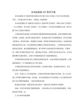东风标致新307保养手册.doc