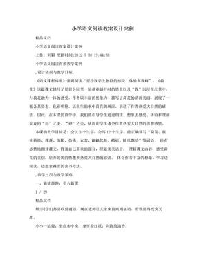 小学语文阅读教案设计案例.doc