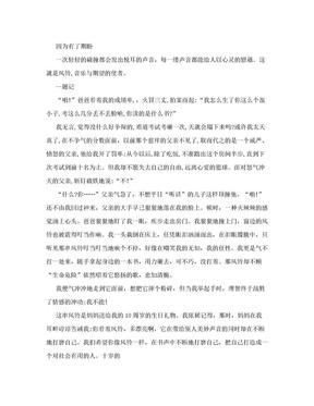 【初三语文】因为有了期盼 作文(共5页).doc