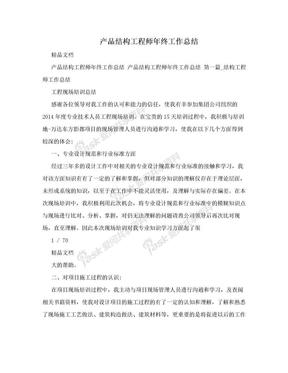 产品结构工程师年终工作总结.doc