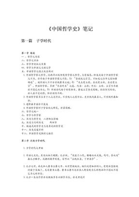 冯友兰中国哲学史笔记.docx