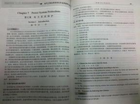 电气工程及其自动化专业英语7—9章翻译及答案.pdf