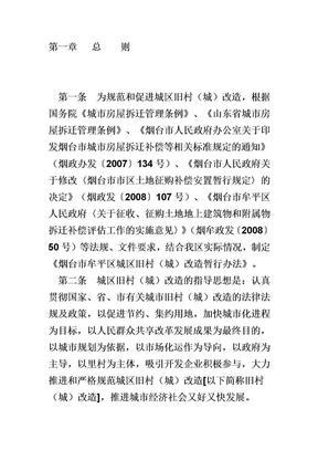 烟台市牟平区城区旧村(城)改造暂行办法.doc