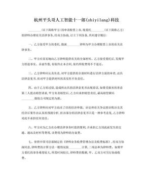 杭州平头哥人工智能公司股票上市法律事务代理合同.doc