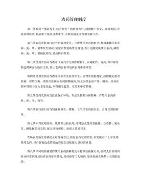 农药管理制度.doc