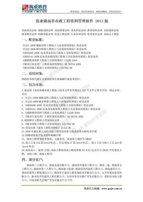 筑业湖南省市政工程资料管理软件2013版.doc