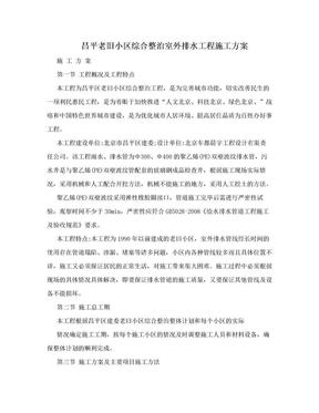昌平老旧小区综合整治室外排水工程施工方案.doc