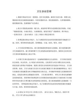 南方医科大学卫生事业管理重点、总结.doc