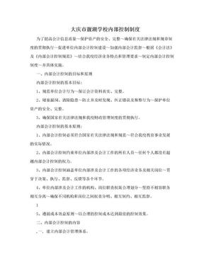 大庆市靓湖学校内部控制制度.doc