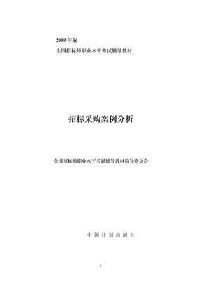 招标师教材之四招标采购案例分析.doc