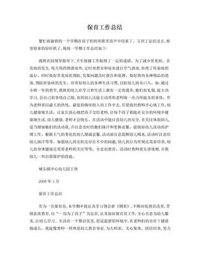 幼儿园保育员工作总结.doc