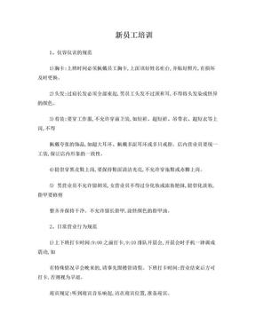 商场员工培训资料.doc