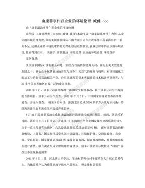 由康菲事件看企业的环境伦理  臧健.doc.doc