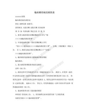 临床路径病历质控表.doc