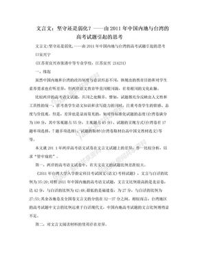 文言文:坚守还是弱化?——由2011年中国内地与台湾的高考试题引起的思考.doc