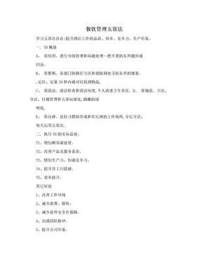 餐饮管理五常法.doc