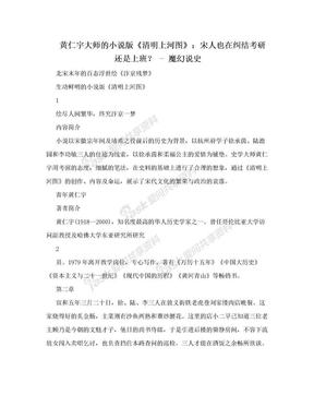 黄仁宇大师的小说版《清明上河图》:宋人也在纠结考研还是上班? - 魔幻说史.doc