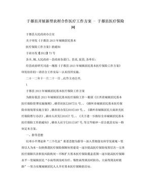 于都县开展新型农村合作医疗工作方案 - 于都县医疗保险网.doc