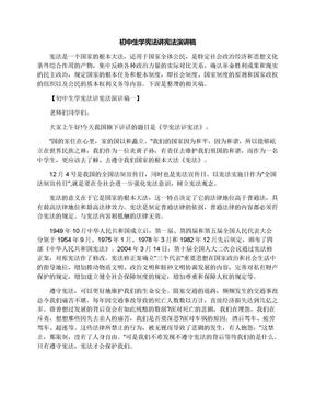 初中生学宪法讲宪法演讲稿.docx