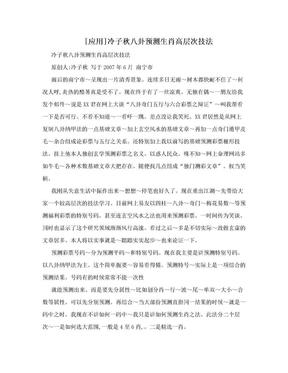[应用]冷子秋八卦预测生肖高层次技法.doc