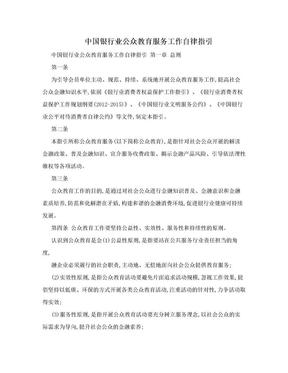 中国银行业公众教育服务工作自律指引.doc