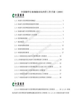 中国烟草行业地级市局内管工作手册(2009).doc