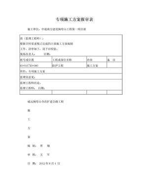 挡土墙施工方案.doc