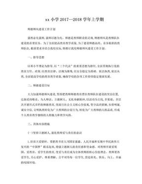 XX小学师德师风建设工作计划.doc