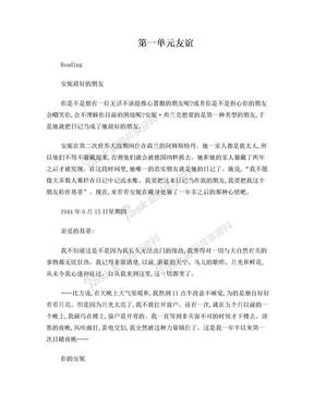 高中英语必修一翻译.doc