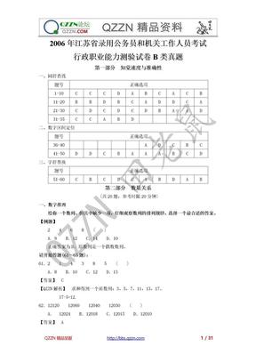 2006年江苏省行政职业能力测验B类真题及答案解析.doc