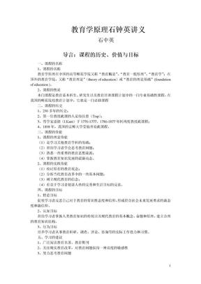 教育学原理——石中英讲义.doc