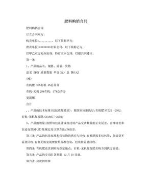 肥料购销合同 .doc