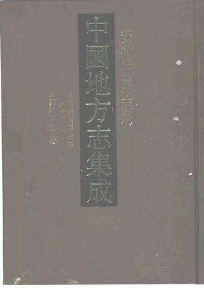 30+干隆灵璧县志略+干隆泗州志+光绪泗虹合志.pdf