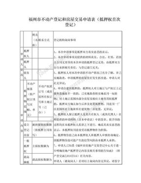 福州市不动产登记和房屋交易申请表.doc