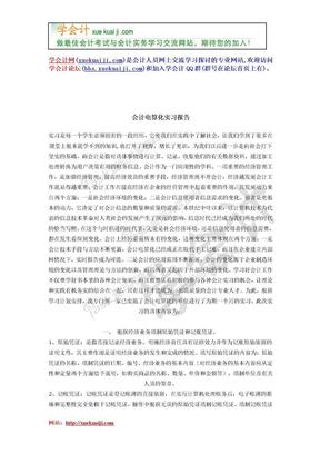 【学会计】会计电算化实习报告【xuekuaji.com提供】.doc