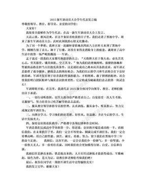 2015级军训动员大会学生代表发言稿.doc