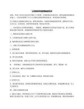 公司物资采购管理制度范本.docx