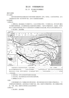 29西北地区和青藏地区(2)——教案.doc