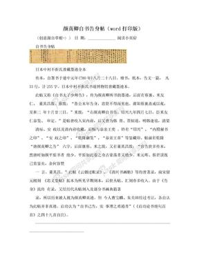 颜真卿自书告身帖(word打印版).doc
